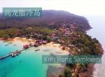 Guesthouse for sale on Koh Rong Samloem island - mpai bay